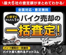 バイクを高く売ろう!